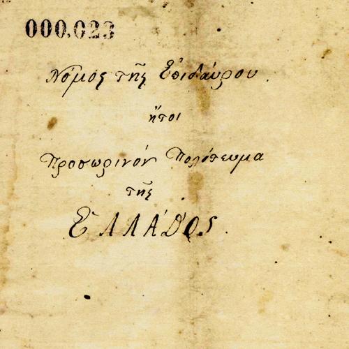 V049a_suntagma_epidaurou_t