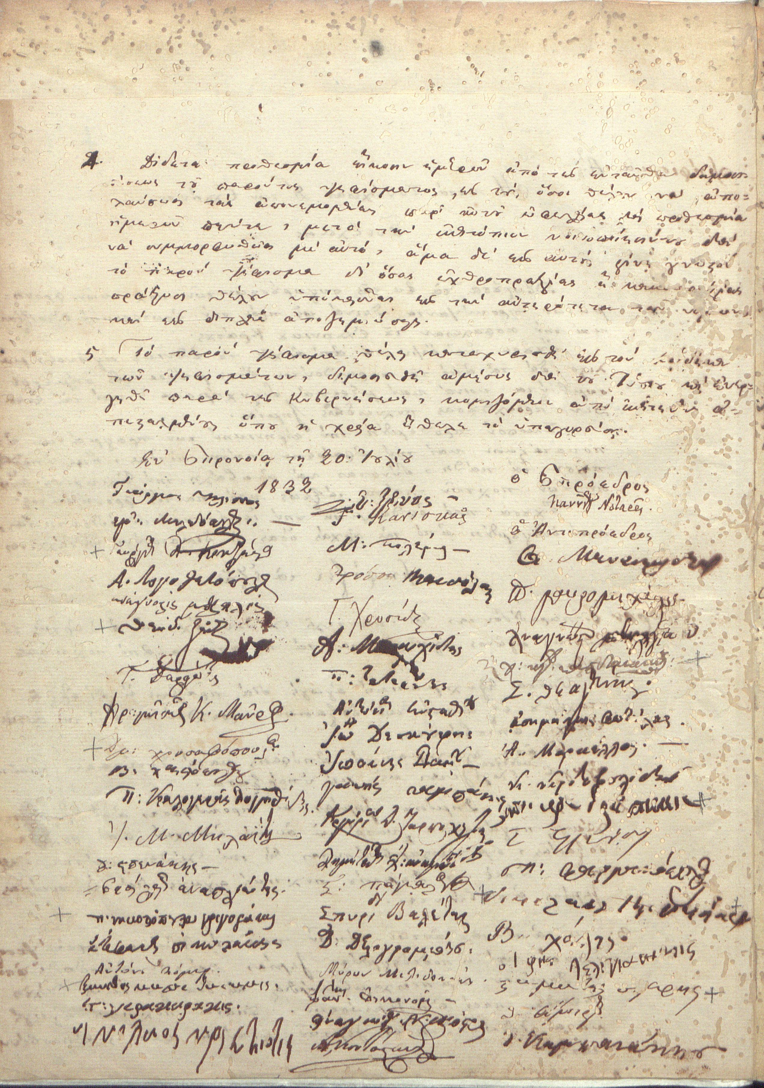 Psifisma_1832