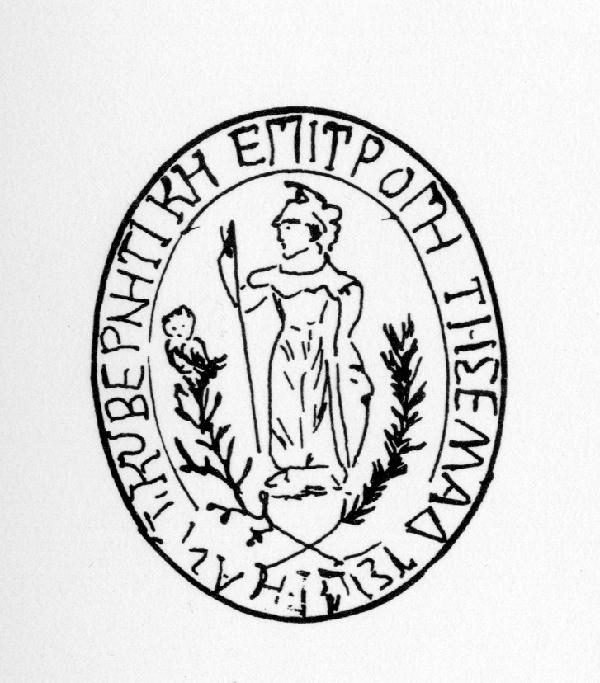 Sfragida_Antikyvernitiki_Epitropi
