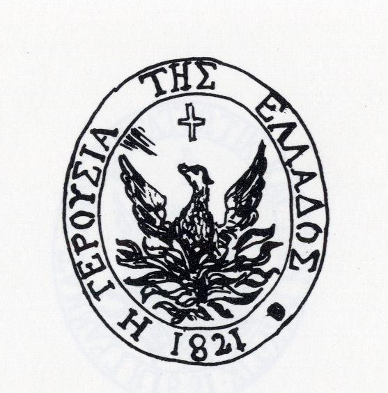Sfragida_Gerousia_1829